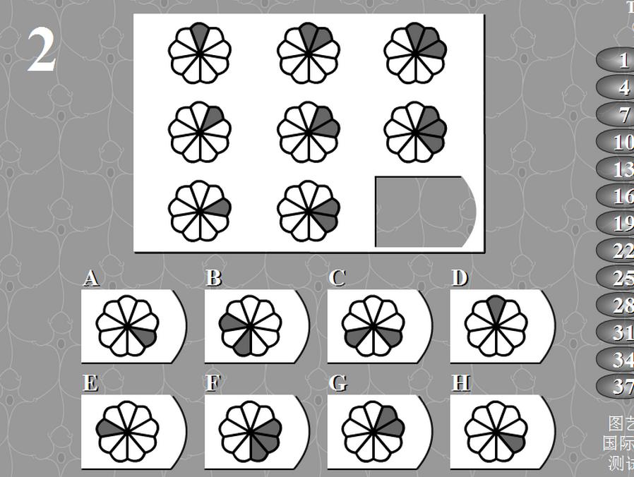 门萨智商测试软件界面图2