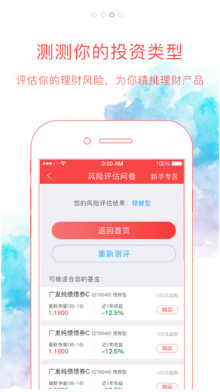 如意钢镚app V1.0  iPhone版界面图1