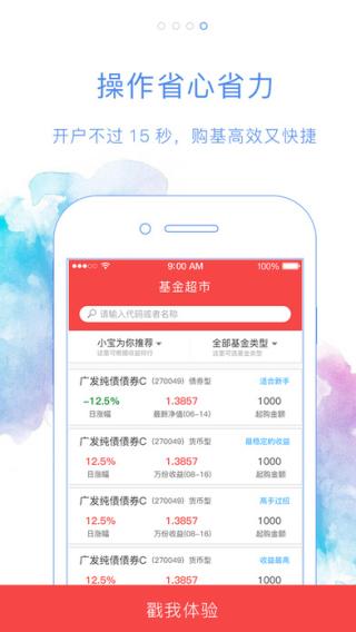 如意钢镚app V1.0  iPhone版界面图2