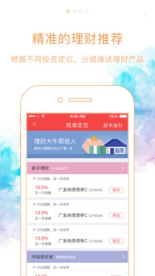 如意钢镚app V1.0  iPhone版界面图3