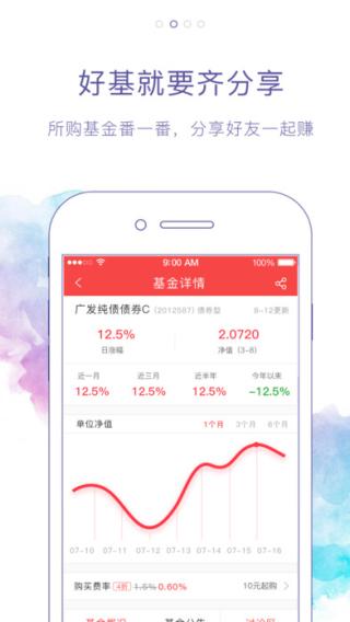 如意钢镚app V1.0  iPhone版界面图4