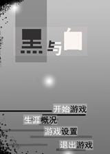 黑与白 中文版