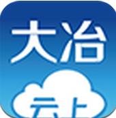 云上大冶 v1.0.1 安卓版