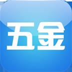 中国五金产品网 v1.0.3  安卓版