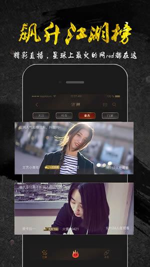 响火直播app v1.0.1  iPhone版界面图1