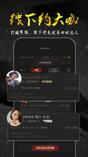 响火直播app v1.0.1  iPhone版界面图2