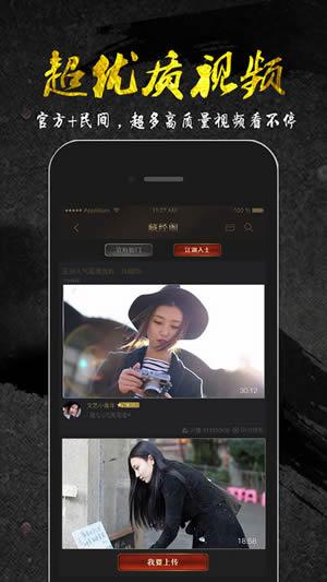 响火直播app v1.0.1  iPhone版界面图3