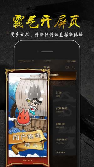 响火直播app v1.0.1  iPhone版界面图4