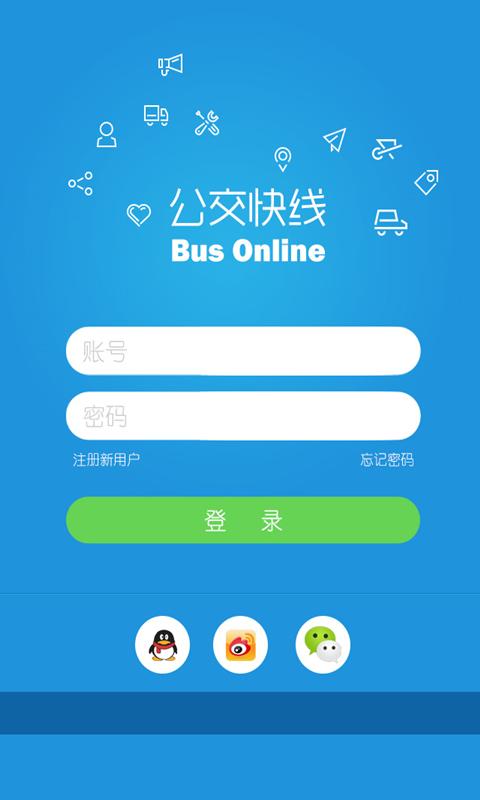 泾渭快线app v1.3 安卓版界面图1