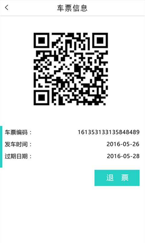 泾渭快线app v1.3 安卓版界面图2