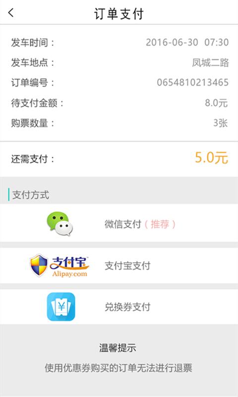 泾渭快线app v1.3 安卓版界面图3