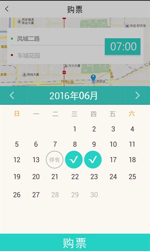 泾渭快线app v1.3 安卓版界面图4