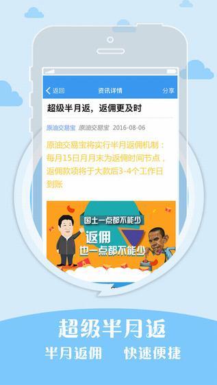 原油交易宝app V1.0 iPhone版界面图1