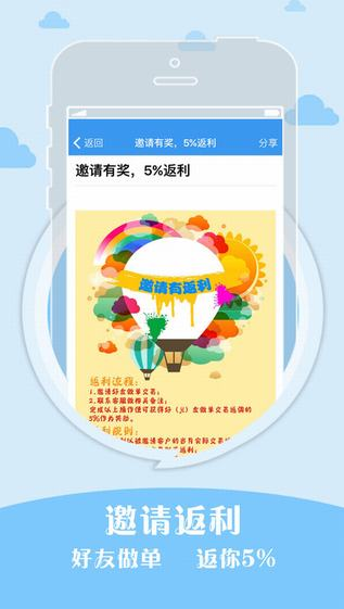 原油交易宝app V1.0 iPhone版界面图2