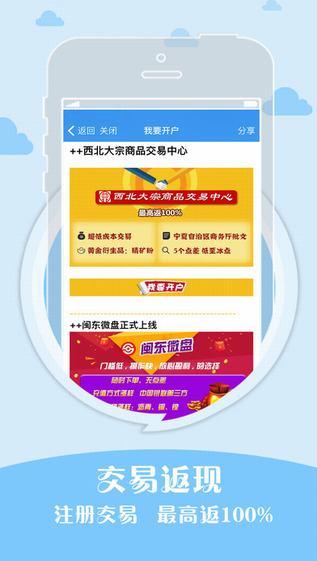 原油交易宝app V1.0 iPhone版界面图3