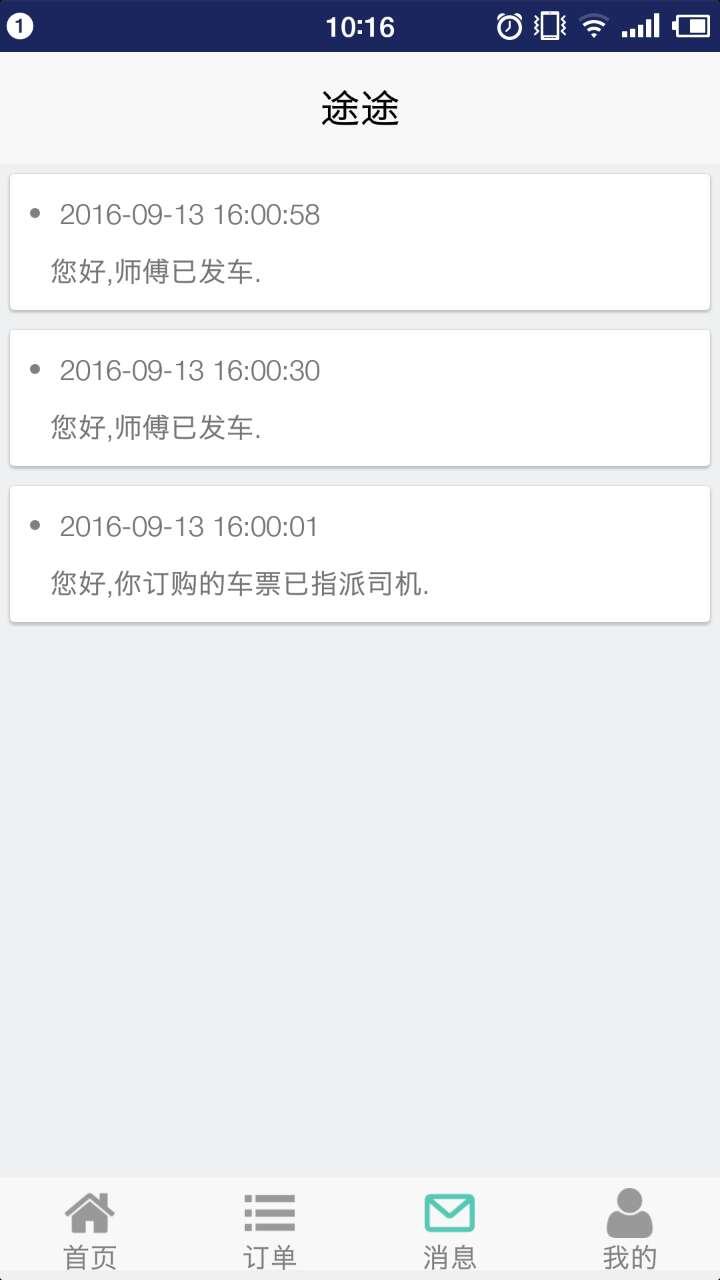途途网约车 v2.2.1  安卓版界面图3