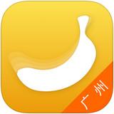 广州社保app V1.3  iPhone版