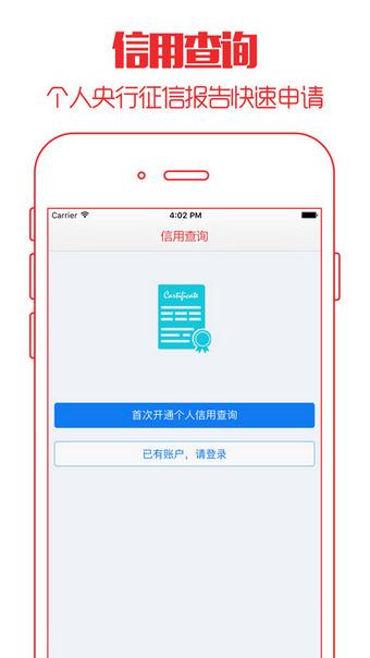 阳光钱包 v1.0 安卓版界面图1