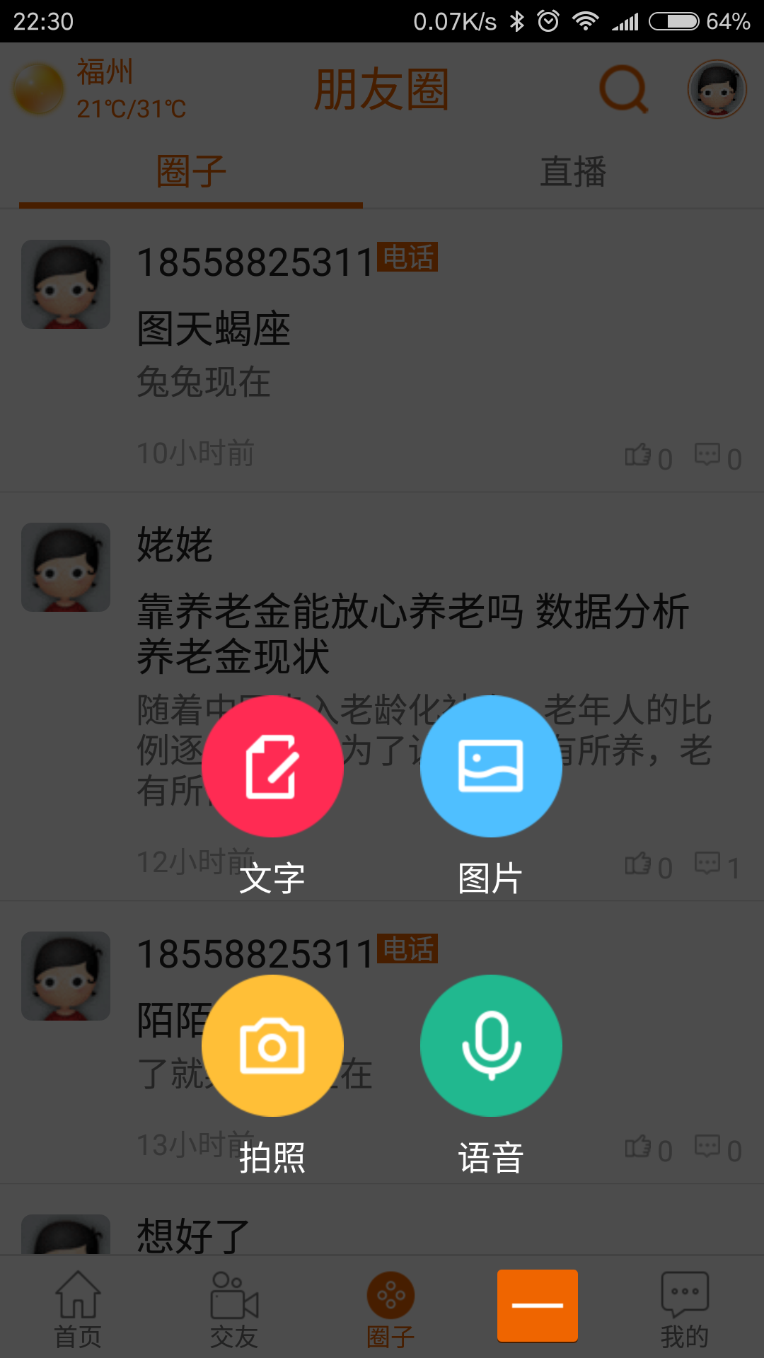 金爸妈 v1.0.8 安卓版界面图2