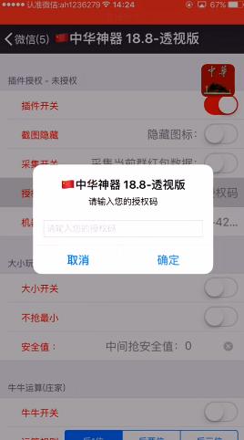 中华神器透视版 v18.8 iPhone版界面图1
