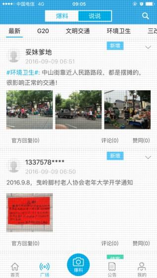 平安浙江app V3.0.4 iPhone版界面图2