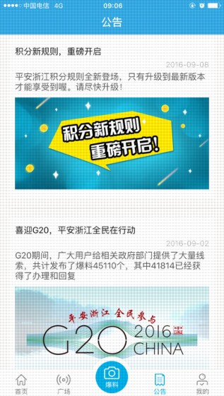 平安浙江app V3.0.4 iPhone版界面图1