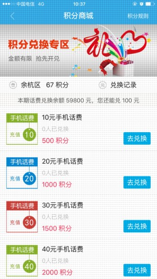 平安浙江app V3.0.4 iPhone版界面图3
