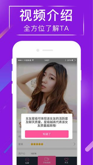 陌探直播app V1.0  iPhone版界面图1