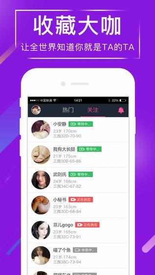 陌探直播app V1.0  iPhone版界面图3