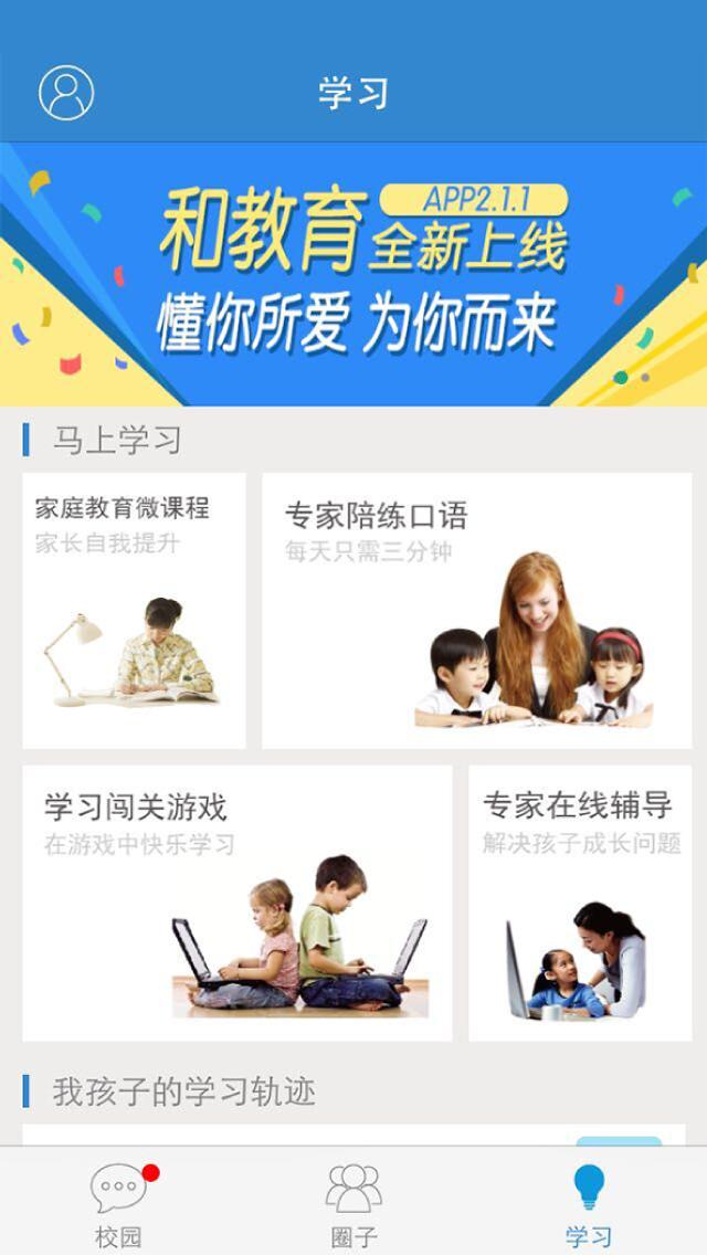 广东和教育界面图1