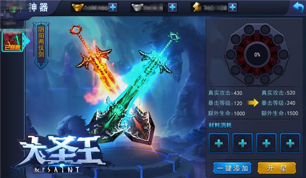 大圣王HD界面图1