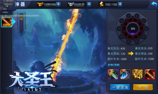 大圣王HD界面图2
