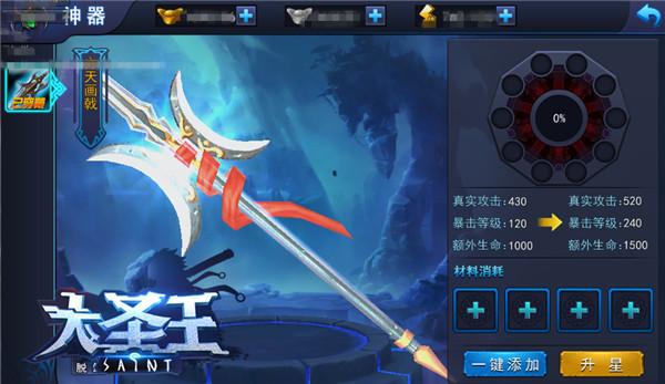大圣王HD界面图3