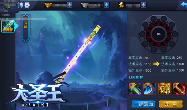 大圣王HD界面图4