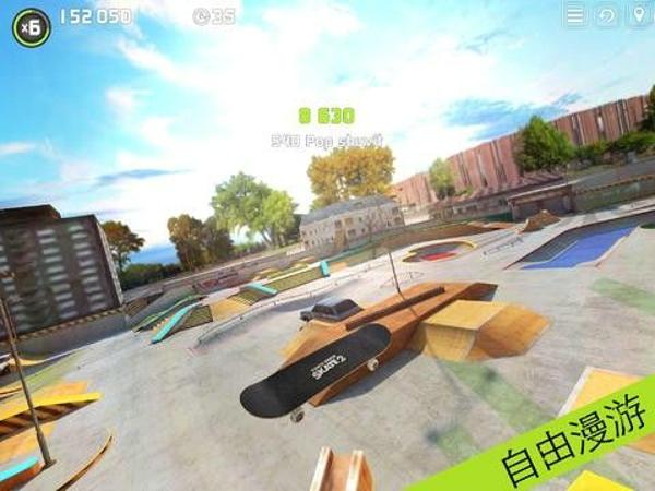 指尖滑板2电脑版界面图3