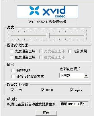 xvid解码器界面图1