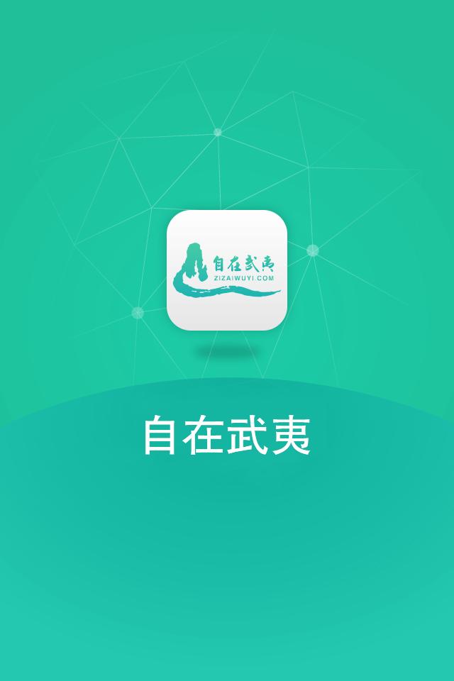 自在武夷 v5.1.6 安卓版界面图1