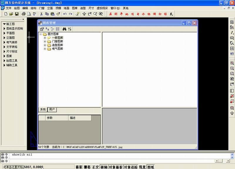 圆方橱柜设计软件界面图2