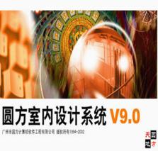 圆方橱柜设计软件 v9.0 免费版