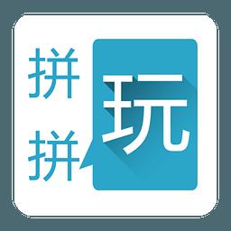 拼拼玩 v2.0.5 安卓版