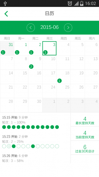 7分钟的锻炼 v1.312.70 安卓版界面图3
