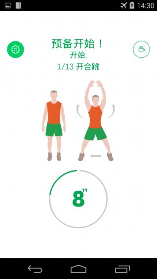 7分钟的锻炼 v1.312.70 安卓版界面图4