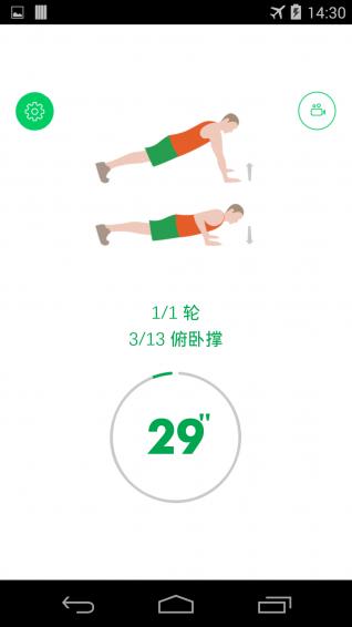 7分钟的锻炼 v1.312.70 安卓版界面图2