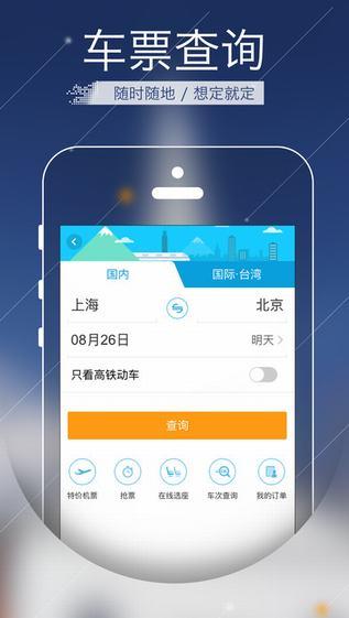 e家旅行app V1.0  iPhone版界面图2