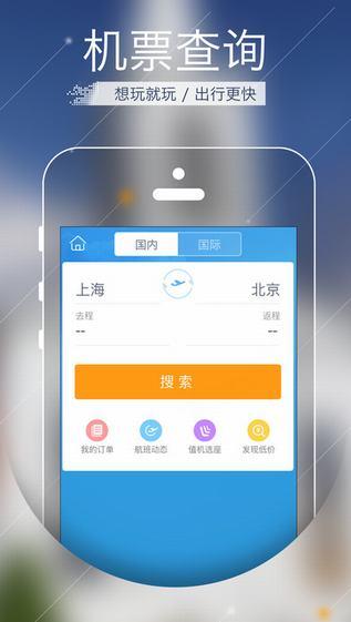 e家旅行app V1.0  iPhone版界面图1