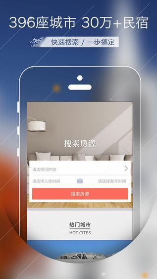 e家旅行app V1.0  iPhone版界面图4