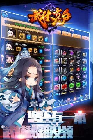 武林高手电脑版界面图3