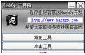 Hackgp工具箱(黑客工具)  免费版