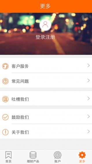 票票喵 v1.1.6 安卓版界面图2