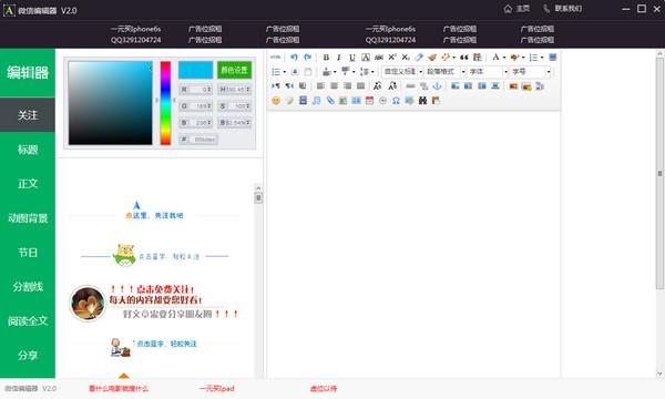 微信编辑器电脑版界面图1